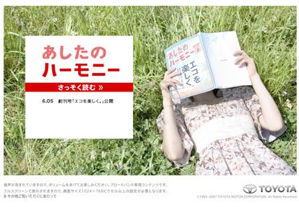 TOYOTAオンラインマガジン「あしたのハーモニー」