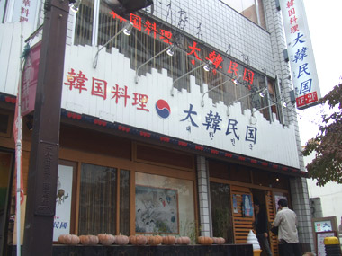 韓国家庭料理 大韓民国(デハンミンクゥ)