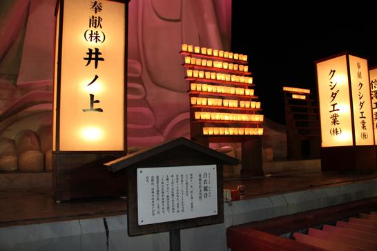 高崎観音山のろうそく祭り・万灯会(まんどうえ)