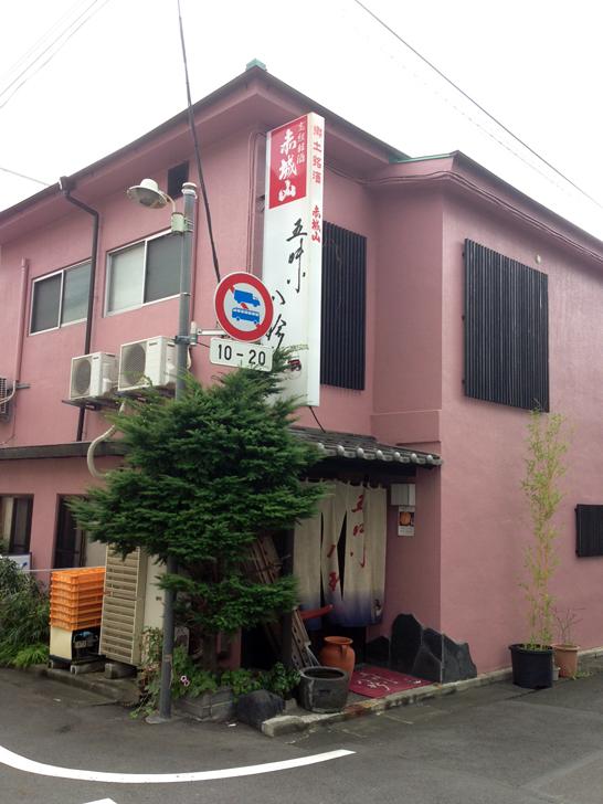 桐生市 ふぐ、魚介料理・海鮮料理、親子丼 五味八珍