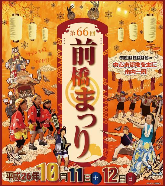 前橋祭り2014