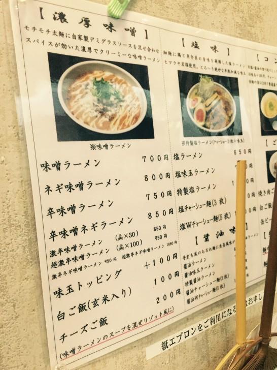 麺家しん メニュー