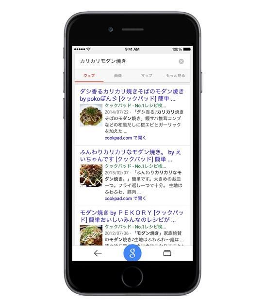 アプリの情報がGoogle検索に