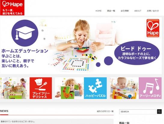 世界70カ国で愛されるドイツ生まれの知育おもちゃ「Hape(ハペ)」  日本版公式ホームページ