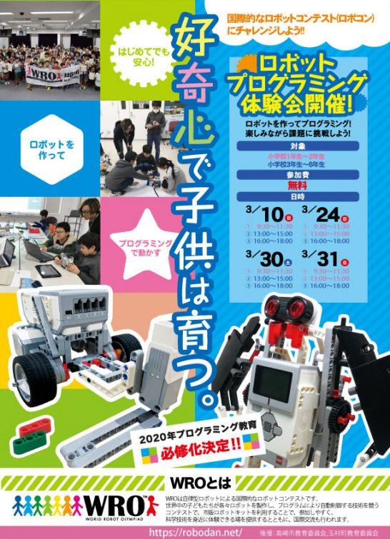 国際的なロボコンWRO Japan 群馬大会を参加を目指すロボ団高崎校の体験会