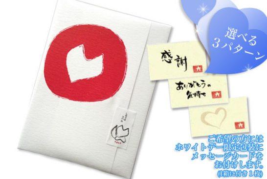 ホワイトデー限定包装&メッセージカード